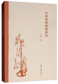 中国神树图像研究