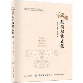 汉族民间服饰文化