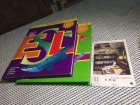2本合售:SCOTT FORESMAN  - ESL 1 + 2  : Accelerating English Language Learning  英文原版 英文教材【存于溪木素年书店】