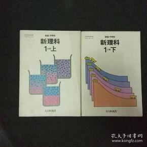 新理科1分野(全)(货a23)