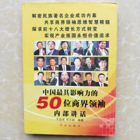中国最具影响力的50位商界领袖内部讲话