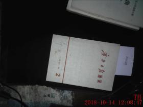 广西日报通讯 1971年2月