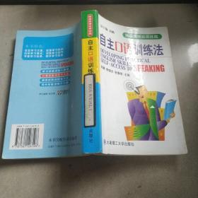 自主口语训练法
