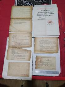 上海外国语学院1958年资料6件一组:准考证、试场规则、考试日程、公费医疗转移证、报到注意事项、上海外国语学院信封、等     见书影及描述