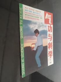 气功 与科学 (1992年第1期)