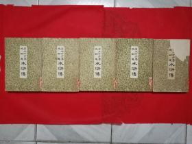 第五才子书施耐庵水浒传(第一·二·三·四·五册)