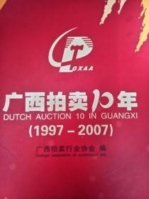 广西拍卖10年{1997-2007}(正版)