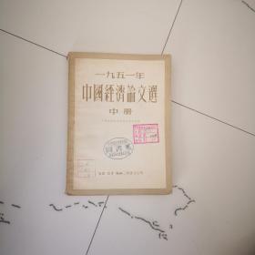 中国经济论文选(中册)1951