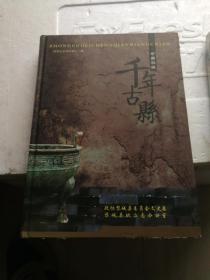 千年古县 中国黎城