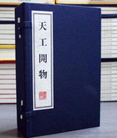 天工开物 宣纸线装4册 中国百科全书无删减版 宣纸线装繁体竖排 版画插图大字印刷 广陵书社