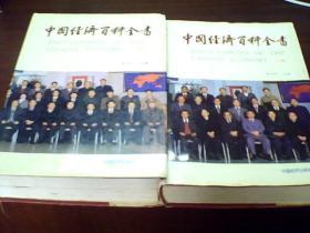 中国经济百科全书(上下册)