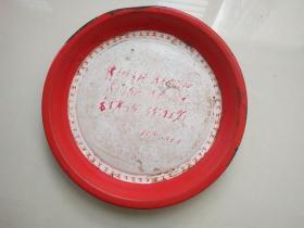 林题四个伟大搪瓷盘(山东济南搪瓷厂,1968)