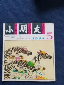 小朋友 1994 5