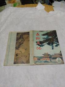 文物天地(1984年1期)