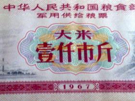 1967年军用粮票1000斤