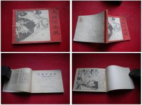 《大战汜水关》封神9,64开许全群绘,人美1985.8一版一印,659号,连环画