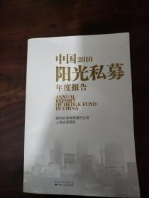 中国2010阳光私募年度报告