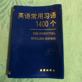 英语常用习语1400个