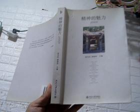 精神的魅力.2008