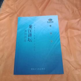 龙江讲坛(教育卷)