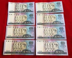 特价90版100元8张共999元原版纸币收藏