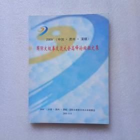 2009(中国.贵州.清镇)国际太极拳交流大会高峰论坛征文集