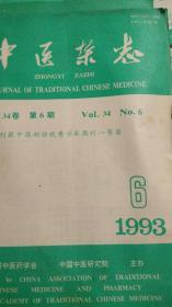 中医杂志(1993年第34卷))1,2,4,6,10,11,共7本