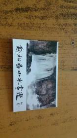 钱松岩山水画选 明信片 (一套10张)