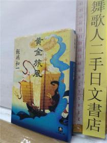 饭嶋和一  黄金旅风  日文原版64开小学馆文库版小说书い  黄金旅风