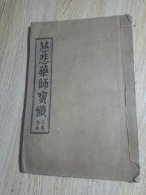 《慈悲药师宝忏》上中下合本---宣纸、木印、线装本