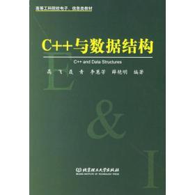 C++与数据结构 高飞 9787564008536