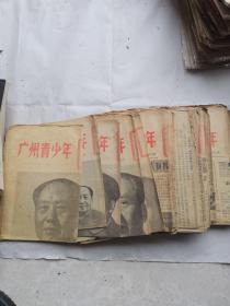 32620文革报《广州青少年报》1974年(42份合售)品相见图