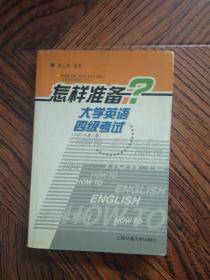 怎样准备 大学英语四级考试 (2001年修订版) 姚云桥  著 9787313018304