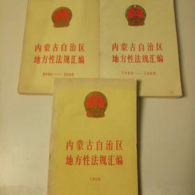 内蒙古自治区地方性法规汇编。1980-1985.1988-1989,1990三本共售