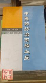 中医药防治高脂血症