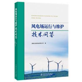 风电场运行与维护技术问答