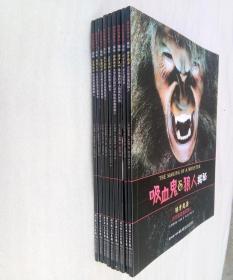 包邮吸血鬼狼人揭秘:獠牙起源等共9册奇幻魔幻知识必读吸血鬼和狼人的历史