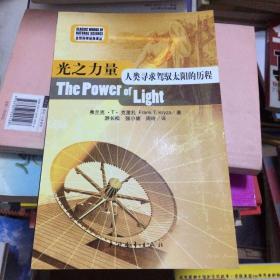 光之力量:人类寻求驾驭太阳的历程