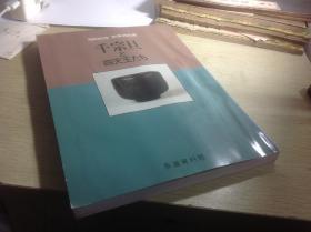 《千宗旦与弟子四天王》,特别展图录,140多图片