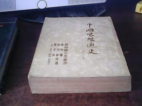 中国思想通史 (第一卷)