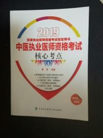 中医执业医师资格考试核心考点(2019年)