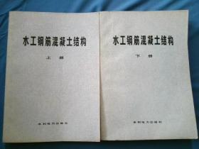 水工钢筋混凝土结构(上下全两册)