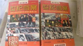 世纪档案 1895-1997 上下