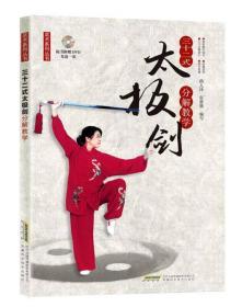 三十二式太极剑分解教学(附光盘)/武术系列丛书