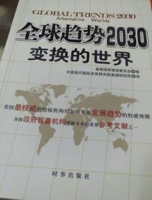 全球趋势2030:变换的世界