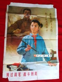 特价文革1975年2开宣传画接过战笔战斗到底鲁迅诗词等包老