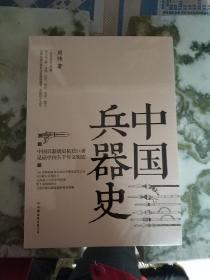 中国兵器史