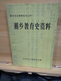 湘乡教育史资料