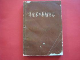 华东禾本科植物志(1962年1版1印)印数600册