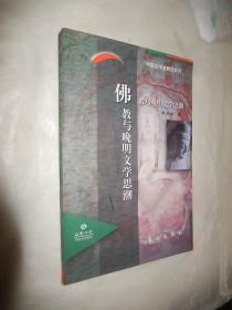 佛教与晚明文学思潮 馆藏